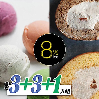 8%ice 3(冰)+3(冰)+1(蛋糕)豪華組合