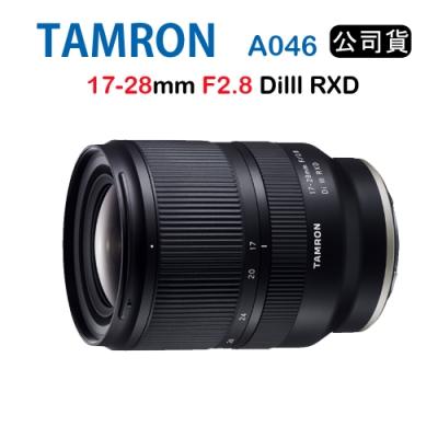 TAMRON 17-28mm F2.8 DiIII RXD 騰龍 A046 (公司貨)