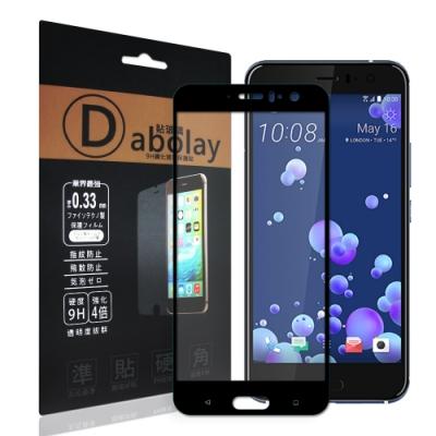 全膠貼合 HTC U11 滿版疏水疏油9H鋼化頂級玻璃膜(黑)