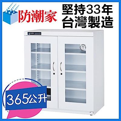 防潮家365公升簡約白大型電子防潮箱D-365CW-生活防潮指針型