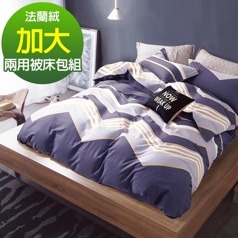 Ania Casa加州陽光 加大四件式 超保暖法蘭絨  床包被套四件組