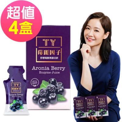 TY 莓麗因子 野櫻莓酵素馥活飲x4盒(10入/盒)