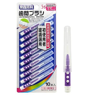(任5件385)奈森克林 雙色I型牙間刷0.5mm-SSSSS (10入)
