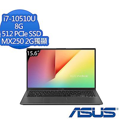 ASUS X512FL 15.6吋效能筆電 (i7-10510U/MX250 2G獨顯/8G/512G PCIe SSD/Win10/VivoBook 15/星空灰)