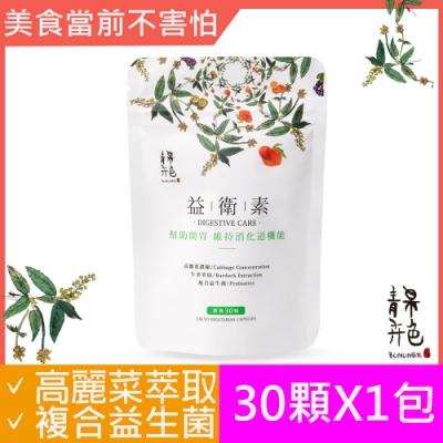 青果卉色 益衛素(30顆/袋)