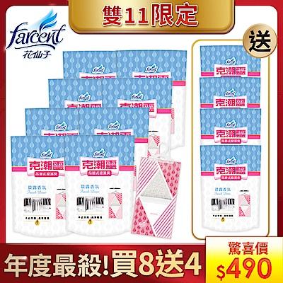 (買8組送4組)克潮靈 吊掛式除濕袋245ml-2入/組,共12組,24入/箱,四款任選!