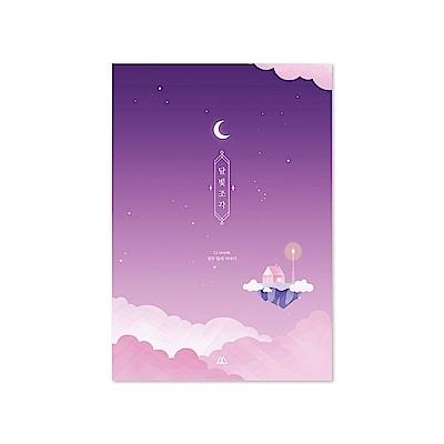 Second Mansion 月光雕刻城市週誌(無時效)-05 月光漂浮島