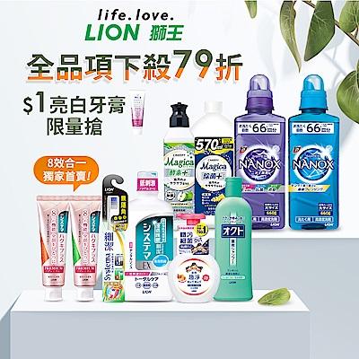 日本獅王月光節1元加購牙膏