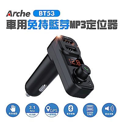 Arche艾鉅  APP 車用免持藍芽 MP3定位器(BT-53)