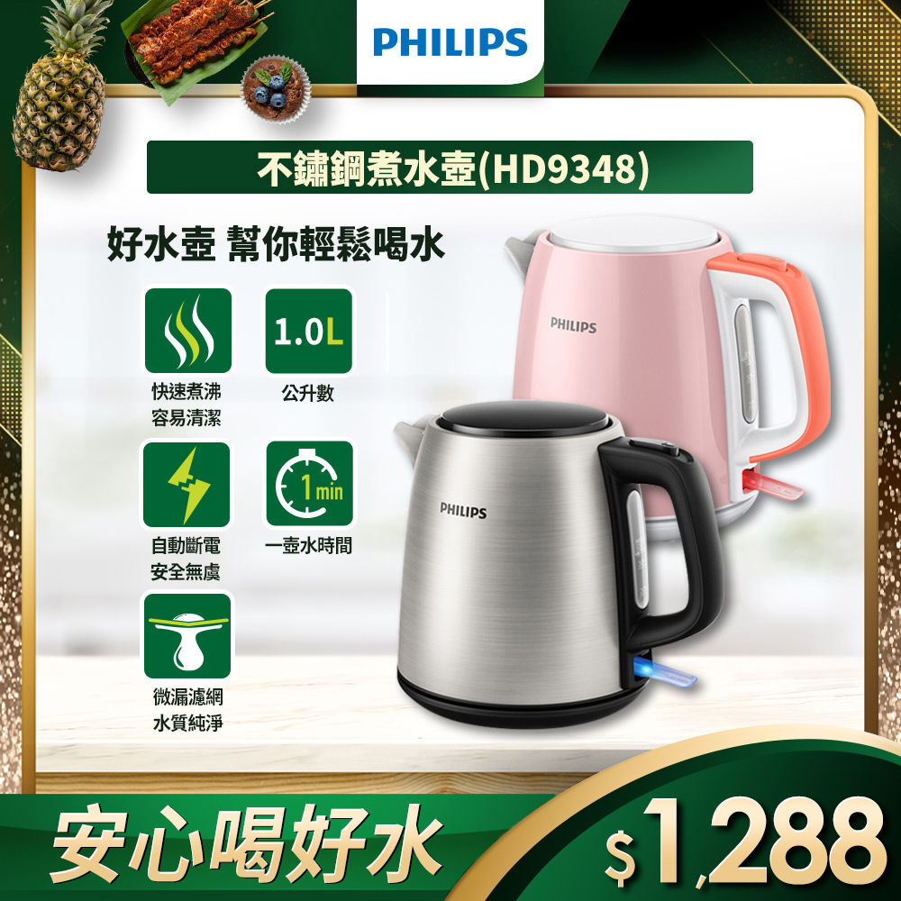飛利浦PHILIPS 1.0L不鏽鋼煮水壺HD9348(2色任選)