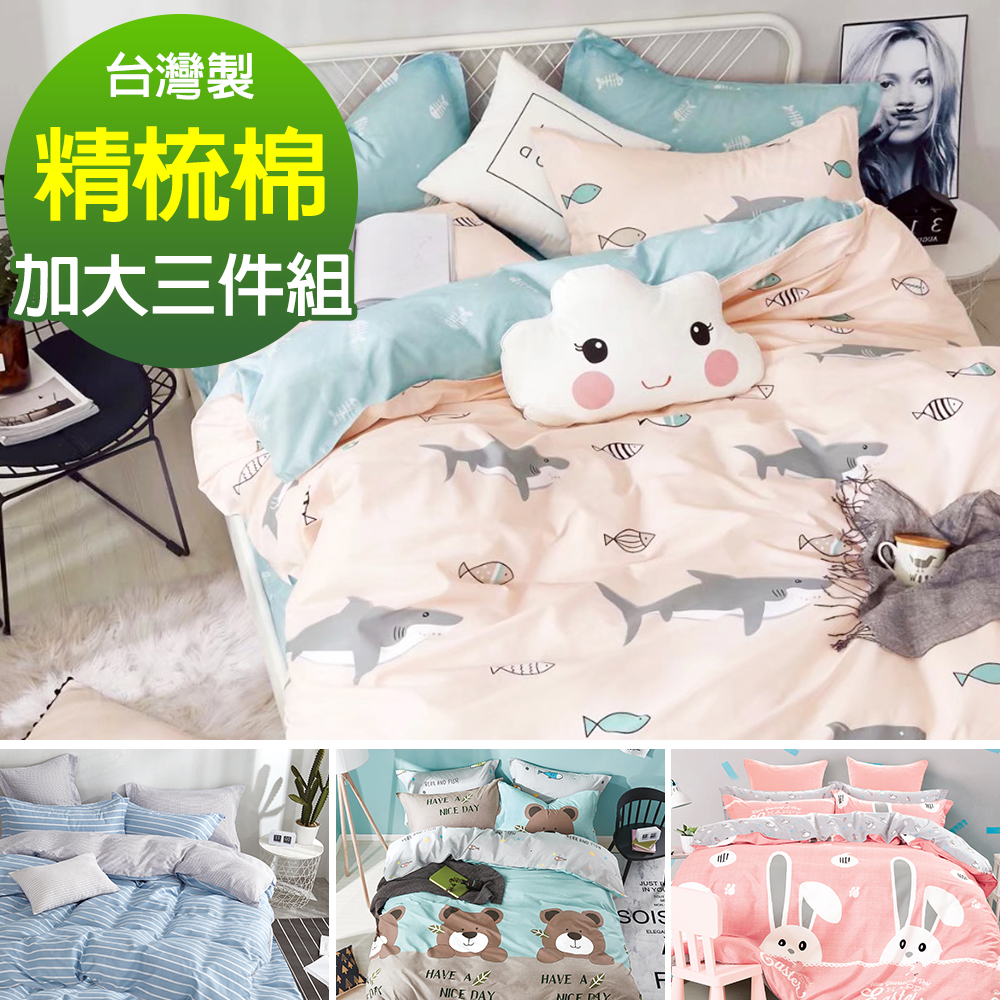Ania Casa 精梳純棉 加大床包枕套三件組-多款