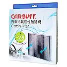 CARBUFF 汽車冷氣活性碳濾網 BMW X3 /F25 , BMW X4 /F26適用