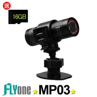 FLYone MP03 SONY/1080P鏡頭 防水運動攝影機/機車行車記錄器-自
