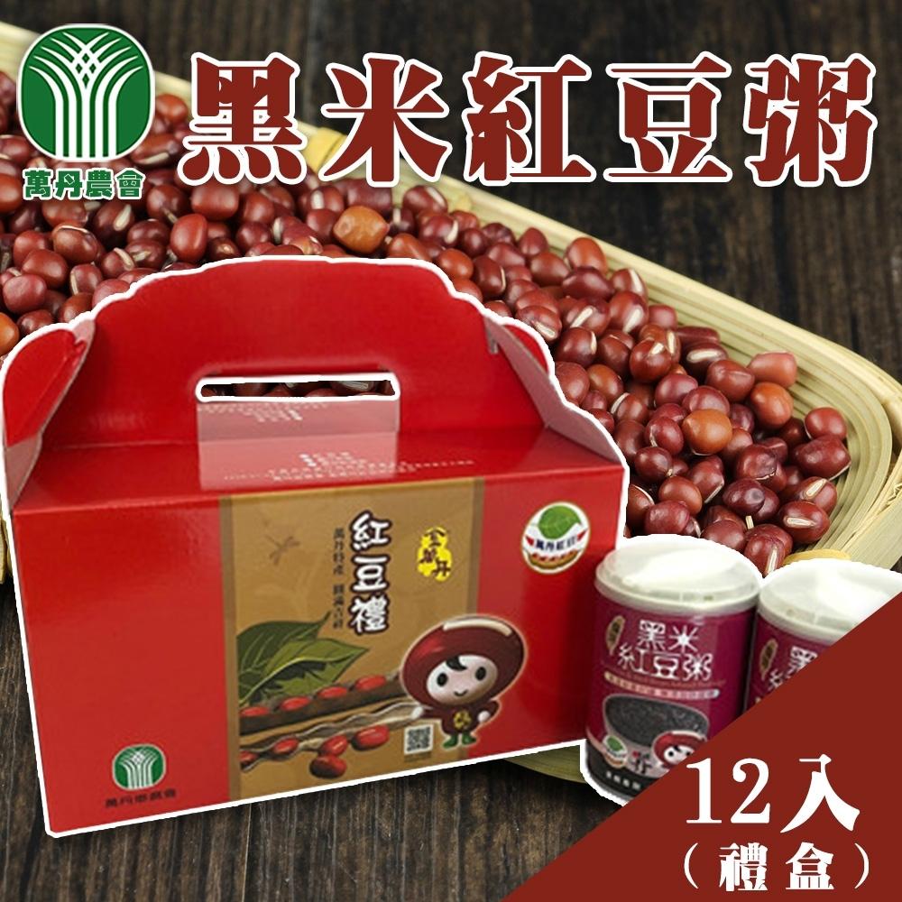 【萬丹鄉農會】黑米紅豆粥禮盒 (250g / 12入 / 禮盒 x2盒)