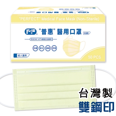 普惠 成人醫用口罩 雙鋼印-檸檬黃(50入/盒)