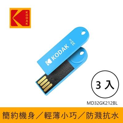 【KODAK】USB2.0 K212 32GB 藍色随身碟-三入