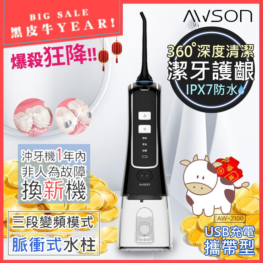 日本AWSON歐森 USB充電式健康沖牙機/洗牙機(AW-2100)個人/旅行
