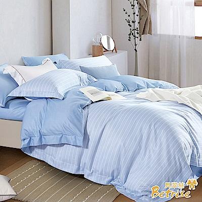Betrise冬季戀歌-藍  特大 3M專利天絲吸濕排汗八件式鋪棉兩用被床罩組