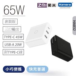 ZMI 紫米 65W QC PD三孔快速充電器 (HA832)