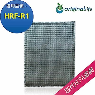 適用Honeywell:HRF-R1 超淨化空氣清淨機濾網 Original Life