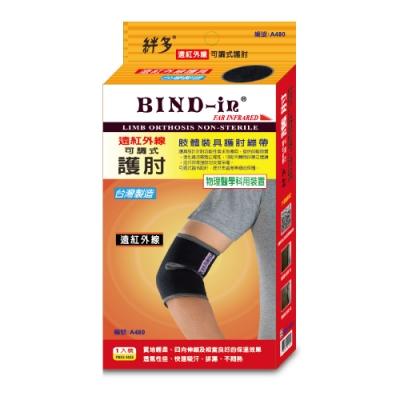 BIND-in 絆多遠紅外線-可調式護肘
