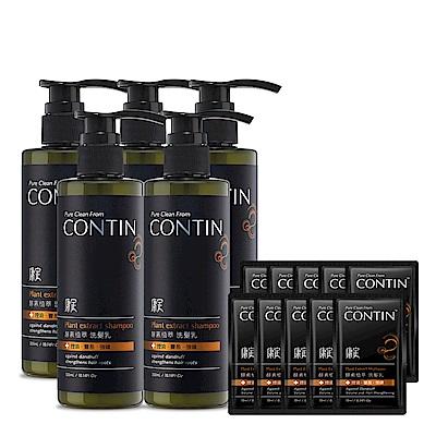 CONTIN康定 5+10超值組 (酵素植萃洗髮乳*5+隨身包*10)