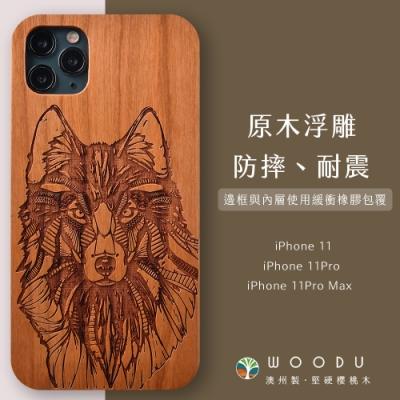 Woodu iPhone手機殼 i11/11Pro/11Pro Max 實木浮雕 冰原狼 (耐摔 防震 緩衝 保護殼 木製硬殼)