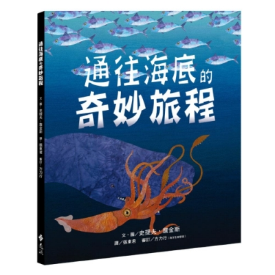 通往海底的奇妙旅程