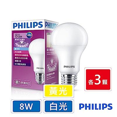 飛利浦 PHILIPS 第7代 舒視光 8W LED-6入組 (白光黃光各3顆)