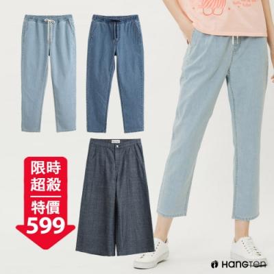 [時時樂限定]Hang-Ten-女裝-輕磅牛仔褲 - 三款選