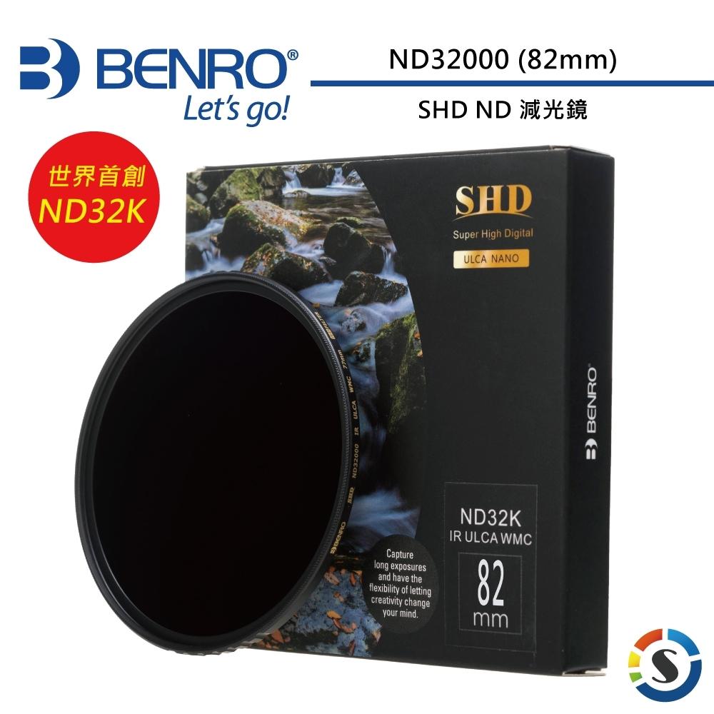 BENRO百諾 82mm SHD ND32000(ND32K)圓形減光鏡