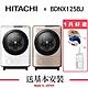 (9/1-30送3500超贈點)HITACHI日立 12.5KG 日本製 變頻滾筒洗脫烘滾筒洗衣機 BDNX125BJ 左開 product thumbnail 1