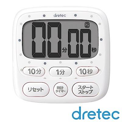 dretec 點點大畫面時鐘計時器(199分計時)-白色