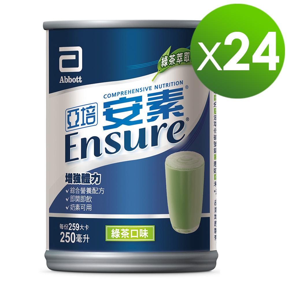 亞培 安素綜合營養-綠茶減甜口味(250ml x24入)
