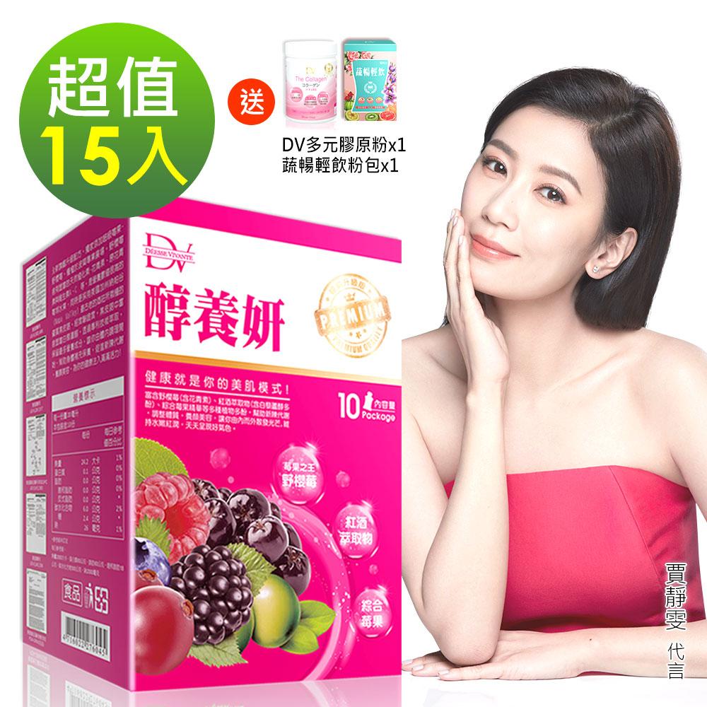 DV笛絲薇夢-賈靜雯推薦 醇養妍(野櫻莓+維生素E)x15盒組