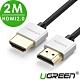 綠聯 HDMI2.0傳輸線 Zinc alloy版 2M product thumbnail 1
