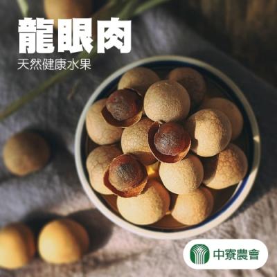 中寮農會 龍眼肉 (300g/盒)