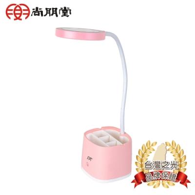 尚朋堂LED筆筒檯燈SL-T110P粉色