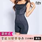 iFit 愛瘦身 Fitty 罩杯式・全能加壓塑身衣