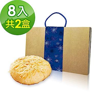 樂活e棧-中秋月餅-黃金乳酪月餅禮盒(8入/盒,共2盒)-蛋奶素