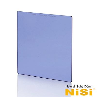 NiSi 耐司 抗光害方形濾鏡 100x100mm Natural Night