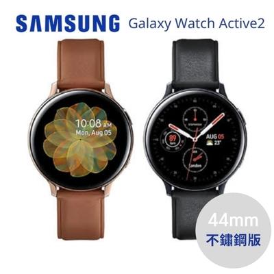 [時時樂限定] Samsung Galaxy Watch Active 2 不鏽鋼 44mm 智慧手錶