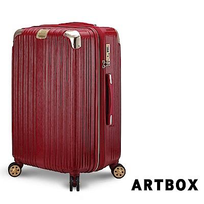 【ARTBOX】星砂之濱 20吋獨特凹槽防爆拉鍊可加大行李箱(鋼鐵紅)