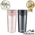 [買一送一] YOKOZUNA 316不鏽鋼簡約彈蓋保溫杯400ml