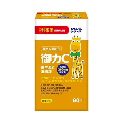 【小兒利撒爾】御力C 維生素C咀嚼錠 x四瓶組 (60錠/瓶x4)