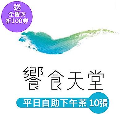 [團購]饗食天堂平日自助下午茶吃到飽10張(加送全餐次折100優惠券)