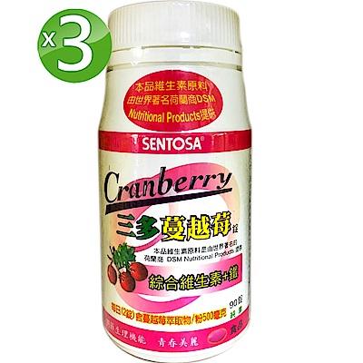 三多 蔓越莓錠3入組(90錠/罐)