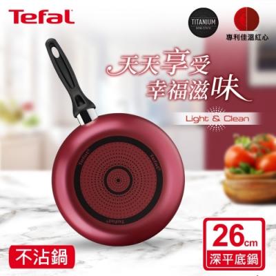 Tefal法國特福 巴洛克系列26CM不沾深平底鍋(深煎鍋)