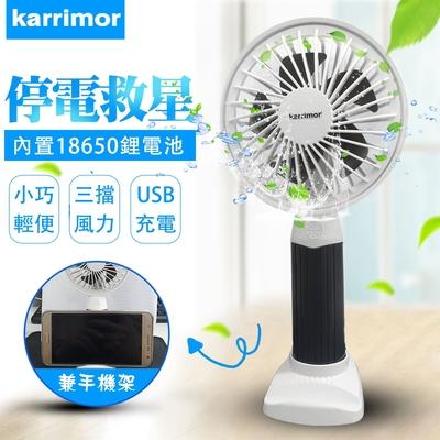 Karrimor 充電手持風扇附手機架(KA-FAN01)