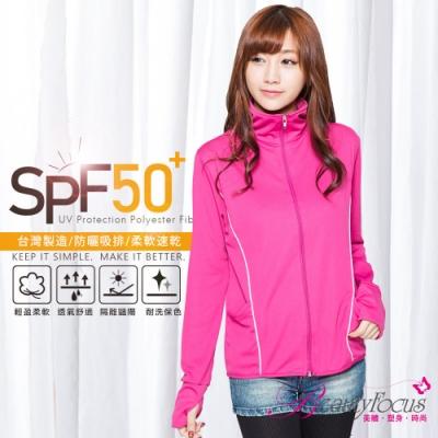 BeautyFocus UPF50+A級抗UV立領防曬外套(桃紅)